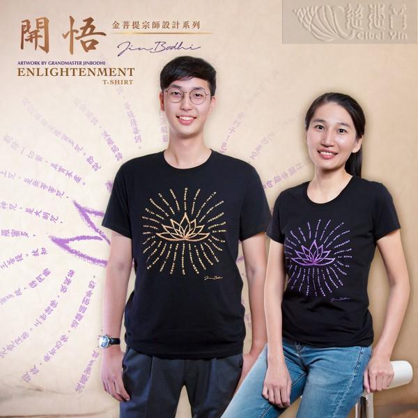 開悟T恤・金菩提宗師設計系列