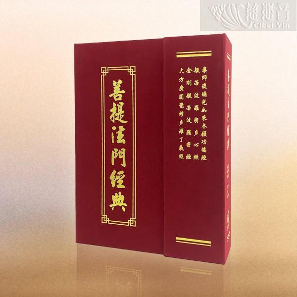 菩提法門經典(電子書PDF)