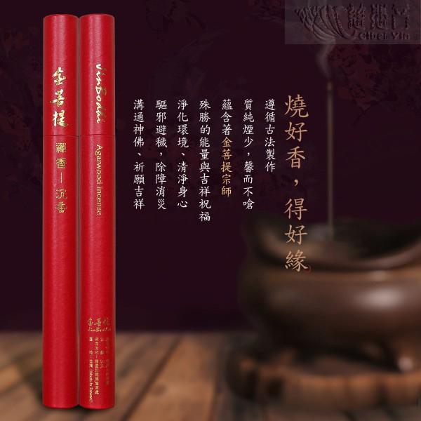 金菩提禪香-上品沉香-1尺立香