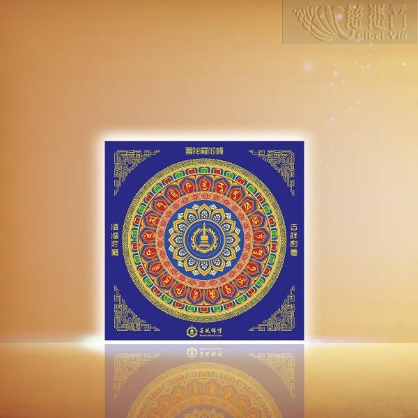 曼陀羅化境之清淨智慧(小藍)