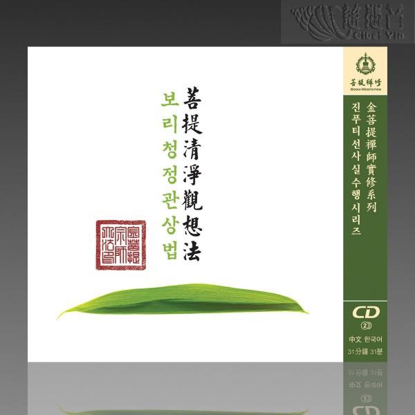 菩提清淨觀想法(中韓MP3)