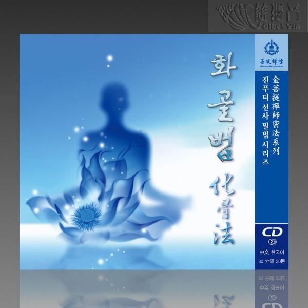 化骨法(中韓MP3)