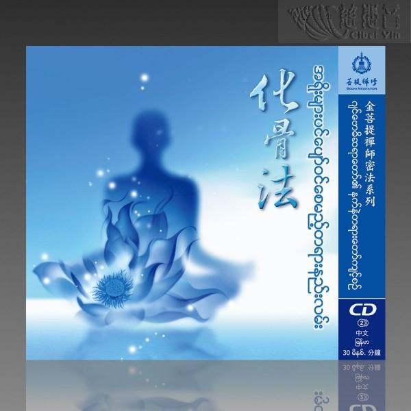 化骨法(中緬MP3)
