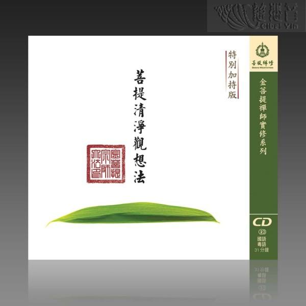 菩提清淨觀想法(國粵MP3)