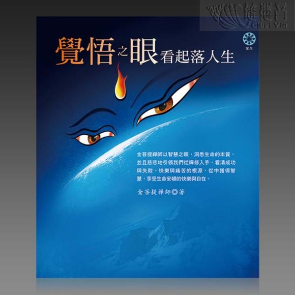 覺悟之眼看起落人生(繁體PDF)