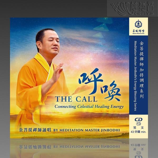 呼喚 (梵語 MP3)