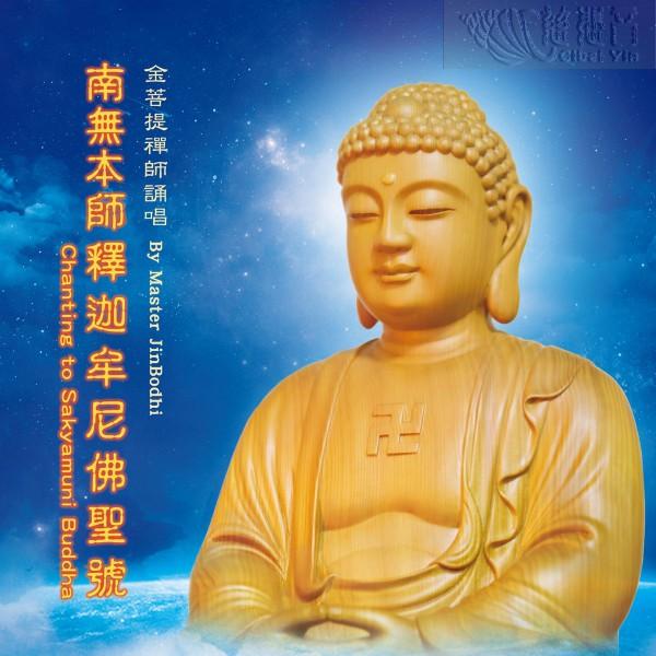 南無本師釋迦牟尼佛聖號 (中文 MP3)