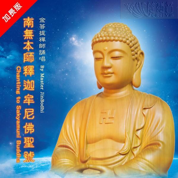 南無本師釋迦牟尼佛聖號 (中文 MP3 加長版)