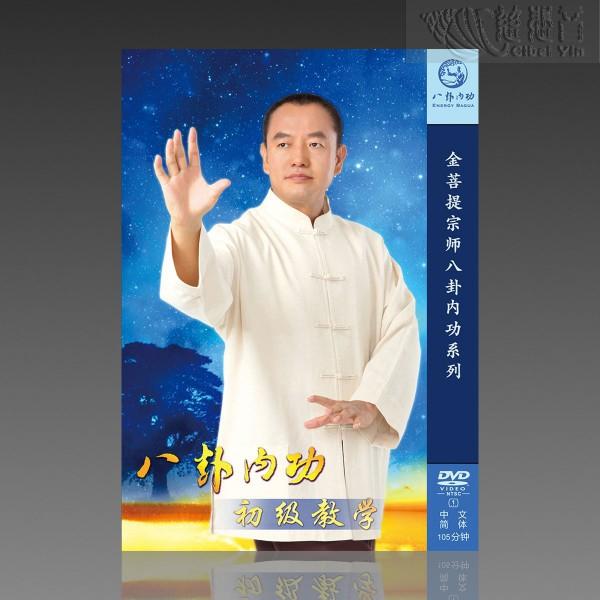 八卦內功初級教學MP4 (中文-簡體)