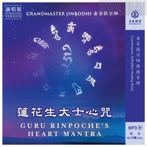 蓮花生大士心咒誦唱版-金菩提宗師療癒音樂(梵語 MP3、MP4)