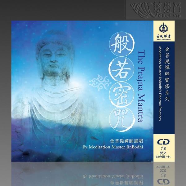 般若密咒 (梵語 MP3)