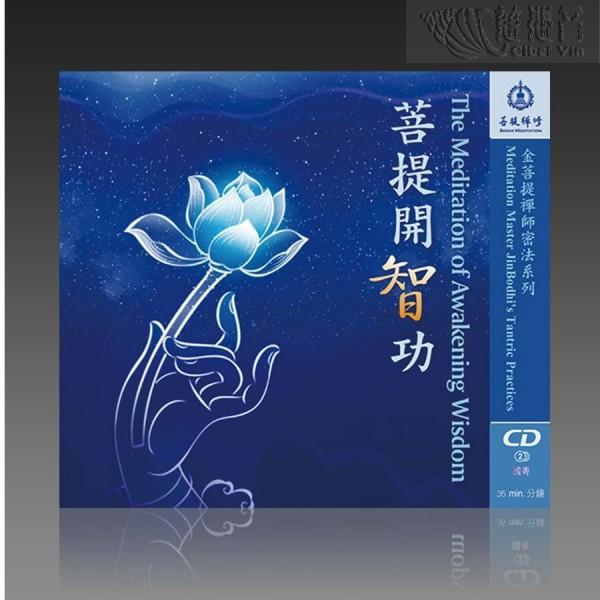 菩提開智功(國粵MP3)