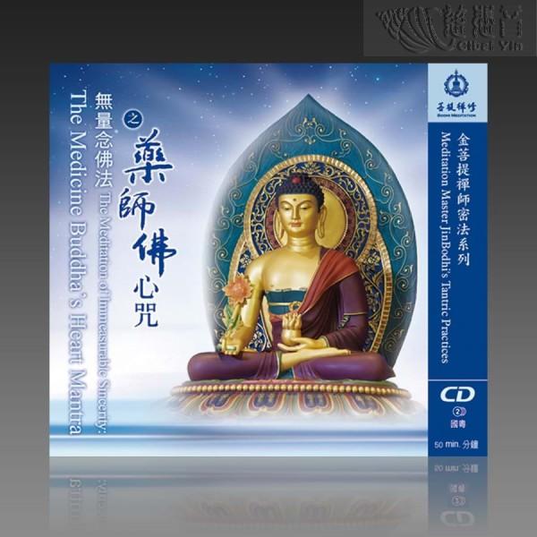 無量念佛法之藥師佛心咒(國粵MP3)