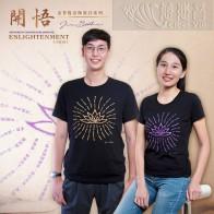 開悟T-shirt・金菩提宗師設計系列