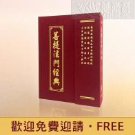 菩提法門經典(實體書-紙本)