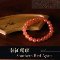 精品南紅瑪瑙圓珠手串-8mm