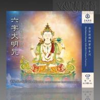六字大明咒 (梵語 MP3)