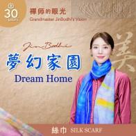 夢幻家園絲巾-金菩提宗師設計系列
