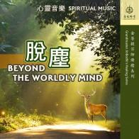 心靈音樂   脫塵-金菩提宗師療癒音樂(MP3、MP4)