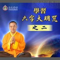 學習六字大明咒(之二) (MP3, MP4, PDF)