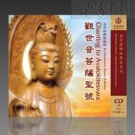 觀世音菩薩聖號 (中文 MP3)