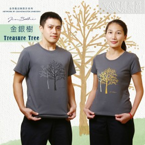 金銀樹T-shirt・金菩提宗師設計系列