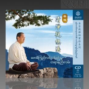 菩提清淨觀想法(中緬MP3)