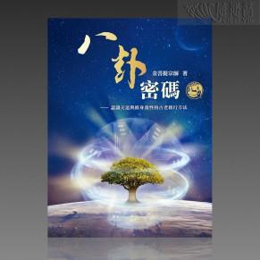八卦密碼(繁體PDF)