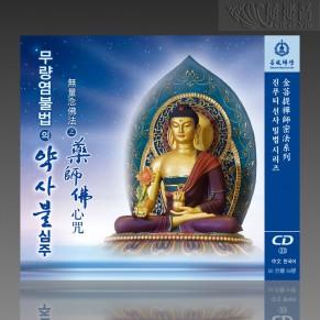 無量念佛法之藥師佛心咒(中韓MP3)