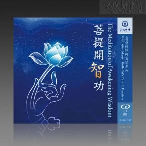 菩提開智功 (中文 MP3)