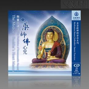 無量念佛法之藥師佛心咒(中英MP3)