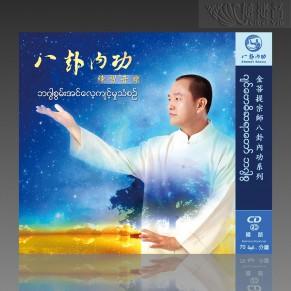八卦內功練習音樂(中緬MP3)