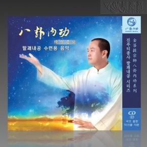 八卦內功練習音樂(中韓MP3)