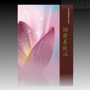 論發菩提心 (MP4, PDF)