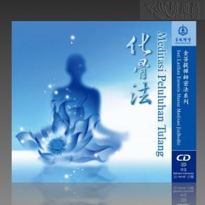 化骨法(中印MP3)