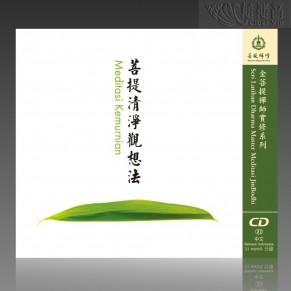 菩提清淨觀想法(中印MP3)