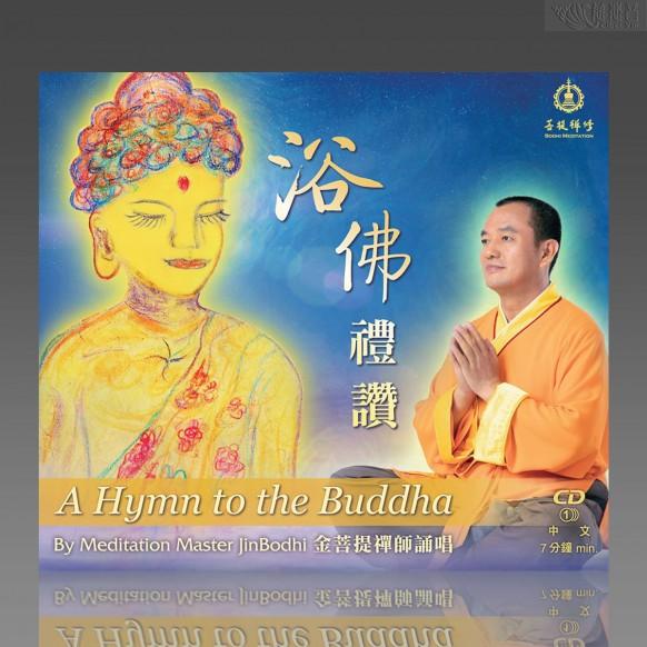浴佛禮讚(中文 MP3)