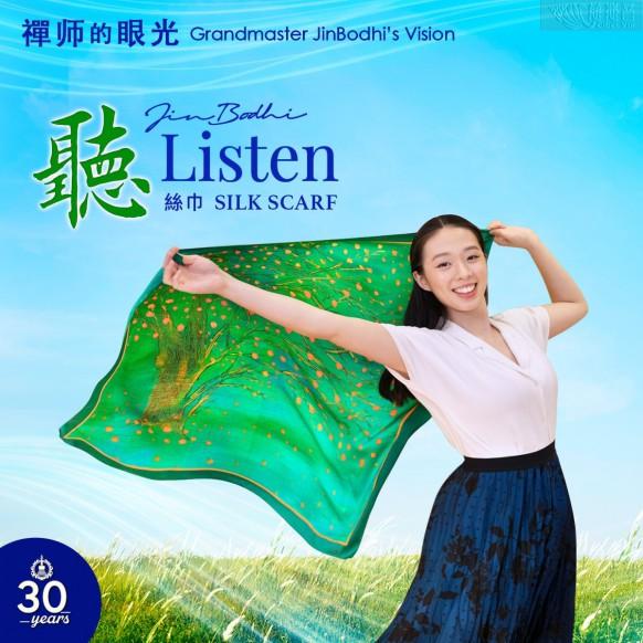 《聽》絲巾-金菩提宗師設計系列