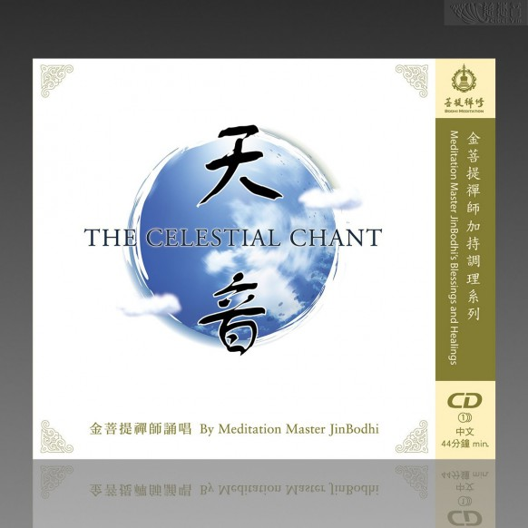 天音 (中文 MP3)