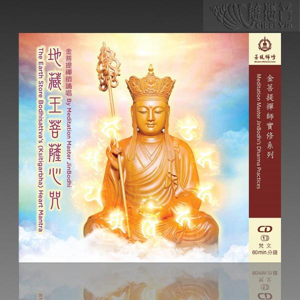 地藏王菩萨心咒 (梵语 MP3)
