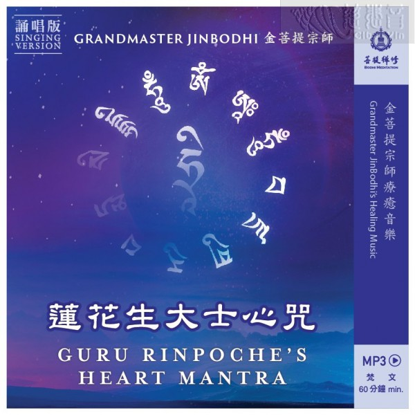 莲花生大士心咒诵唱版-金菩提宗师疗愈音乐(梵语 MP3、MP4)