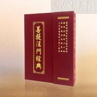 菩提法门经典(电子书PDF)