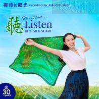 《听》丝巾-金菩提宗师设计系列