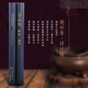 金菩提禅香-御品檀香-1尺立香