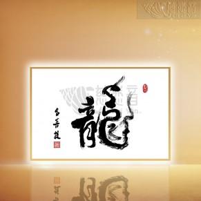 龙字画-金菩提宗师墨宝