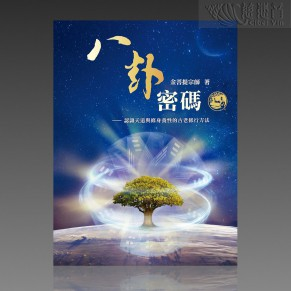 八卦密码(繁体PDF)