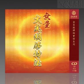 无量大光明修持法(国语MP3)