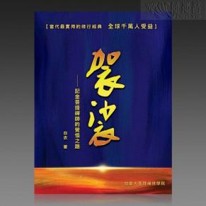 袈裟-中文版 (PDF)