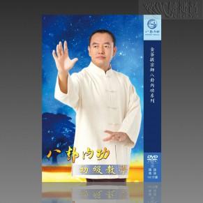 八卦内功初级教学MP4 (国粤版)