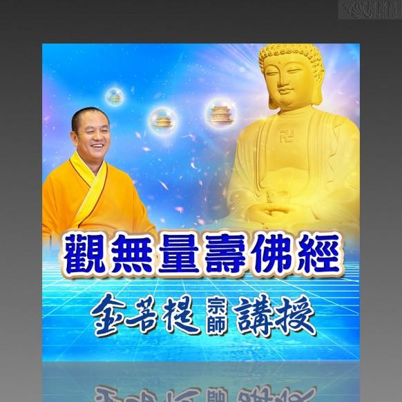 金菩提宗师讲授 观无量寿佛经(PDF)